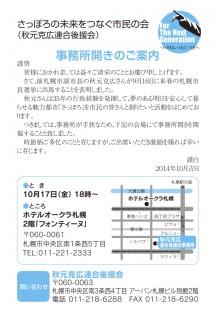 akimoto_hagaki